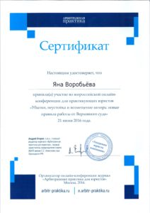 Сертификат Академия юриста компании