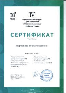 Сертификат Актион кадры и право