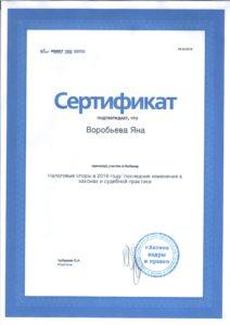 Сертификат Актион кадры и право.