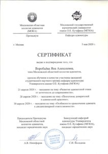 Сертификат МГЮА