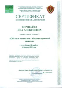Сертификат Санкт Претербурга