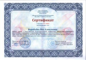 Сертификат Вэлборн